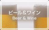 ビール&ワイン