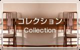 コレクション