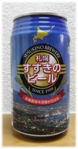 すすきのビール